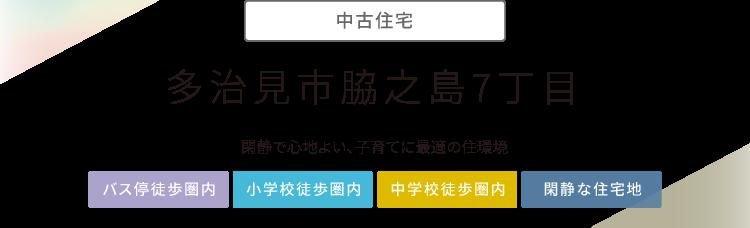 """""""多治見市脇之島7丁目"""""""
